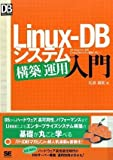 Linux-DB �����ƥ๽��/�������� (DB Magazine SELECTION)