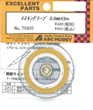 マスキングテープ 0.5mm×5m 70405