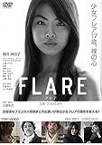FLARE-フレア-[DVD]