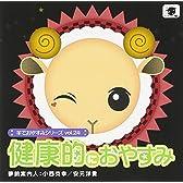 羊でおやすみシリーズ vol.24 『健康的におやすみ』