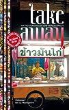 Take away : 500 photographies, 120 recettes de cuisine de rue du monde entier