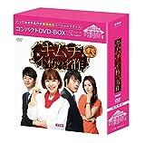 キムチ~不朽の名作 コンパクトDVD-BOX(スペシャルプライス版) -