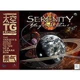 Serenity Atlas of the Verse, Volume 1