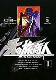 牙の旅商人1巻 (デジタル版ヤングガンガンコミックスSUPER)
