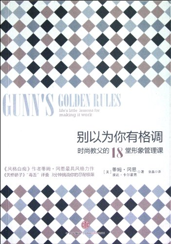 gunns-golden-rules-lifes-little-lessons-for-making-it-work-chinese-edition