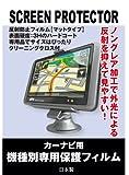 【反射防止 ノングレア】液晶保護フィルム ALPINE X008V-ES-E(エスティマ)専用