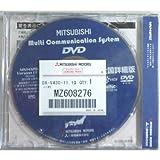 MITSUBISHI 三菱純正 MZ608276 DVDカーナビゲーションソフト三菱マルチコミュニケーションシステム(MMCS) 全国版