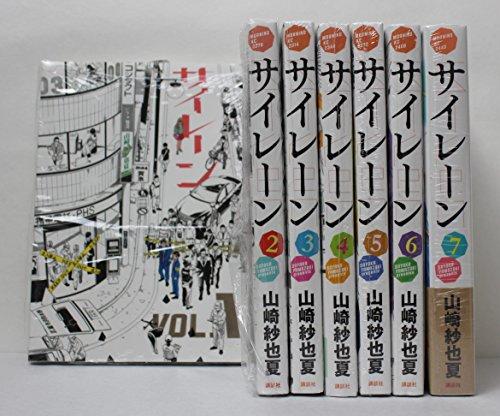 サイレーン コミック 全7巻完結セット (モーニング KC) -