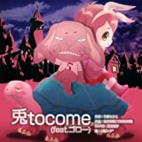 兎tocome(feat.ゴロー)