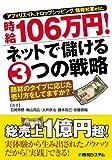 アフィリエイト、ドロップシッピング、情報起業etc. 時給106万円! ネットで儲ける3つの戦略