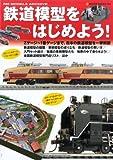 鉄道模型をはじめよう! (NEKO MOOK)