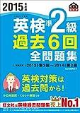 2015年度版 英検準2級 過去6回全問題集 (旺文社英検書)