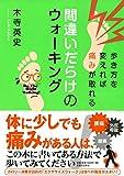 Amazon.co.jp間違いだらけのウォーキング 歩き方を変えれば痛みがとれる
