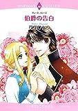 伯爵の告白: エメラルドコミックス/ハーモニィコミックス (エメラルドコミックス ハーモニィコミックス)