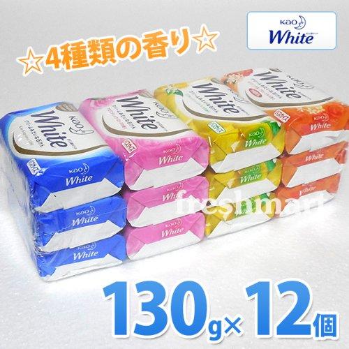 クリームみたいな石けん石鹸ホワイト バスサイズ固形せっけん 130g×12個セット(ホワイト・アロマティックローズの香り・リフレッシュシトラスの香り・オリエンタルフローラルの香り