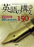 英語の構文150―UPGRADED 99 Lessons