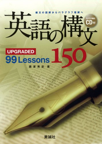 英語の構文150―UPGRADED 99 Lessons