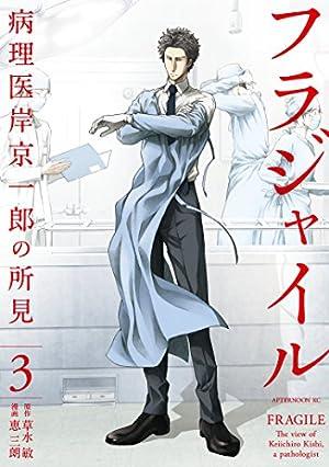 フラジャイル 病理医岸京一郎の所見(3)