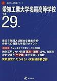 愛知工業大学名電高等学校 平成29年度 (高校別入試問題シリーズ)