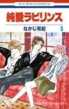 純愛ラビリンス 5 (花とゆめCOMICS)