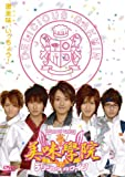 美味學院 第一巻 [DVD]