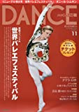 DANCE MAGAZINE (ダンスマガジン) 2009年 11月号 [雑誌]