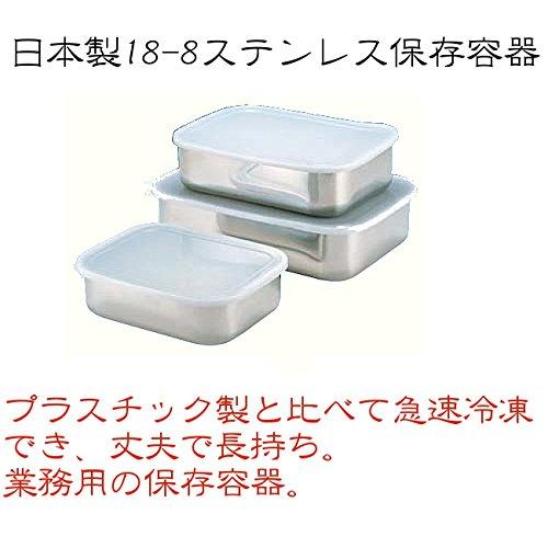 日本製 保存容器 IKD18-8キッチンバット 小 18-8ステンレス保存容器 保存容器