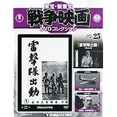東宝・新東宝戦争映画DVD 25号 (雷撃隊出動(1944)) [分冊百科] (DVD付) (東宝・新東宝戦争映画DVDコレクション)