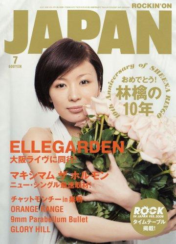 ROCKIN'ON JAPAN (ロッキング・オン・ジャパン) 2008年 07月号 [雑誌]