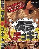 暴言手コキ 01 [DVD]