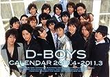 D-BOYSカレンダー 2010.4-2011.3 ([カレンダー])