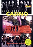 Casino [DVD] [1998] [Region 1] [US Import] [NTSC]