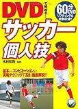 DVDで極める!サッカー個人技―基本からコンビネーションまで実戦テクニック73技を徹底解説!!