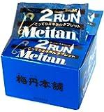 メイタン 2RUN(ツゥラン)・2粒×15包入り Meitan(梅丹本舗)【自転車/マラソン/ランニング】 5612