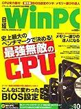 日経 WinPC (ウィンピーシー) 2008年 10月号 [雑誌]