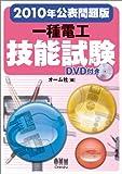 2010年公表問題版 一種電工技能試験-DVD付き-