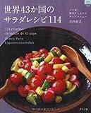 世界43か国のサラダレシピ114 (マイライフシリーズ)