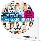FPMS664【Amazon.co.jp限定】宇宙企画コレクション2011 8時間SP / 宇宙企画 FFP仕様(完全数量限定) [DVD]