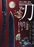 The刀―「国宝、御物、業物」日本刀にまつわる人物と伝説 (英和MOOK)