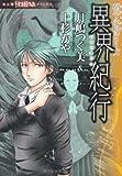 異界紀行 (HONKOWAコミックス) (ほん怖コミックス 硝子心眼シリーズ)