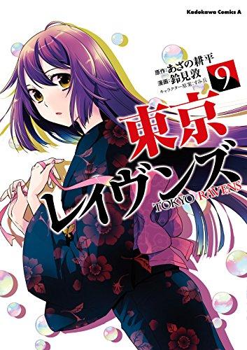 東京レイヴンズ(9) (角川コミックス・エース)