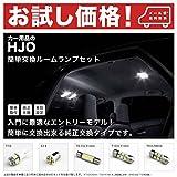 【お試し価格】 HN kei [H10.10~H21.8] 入門用 LED ルームランプ 1点セット 室内灯 SMD LED スズキ 入門 エントリーモデル