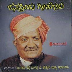 Janapriya Geethegalu