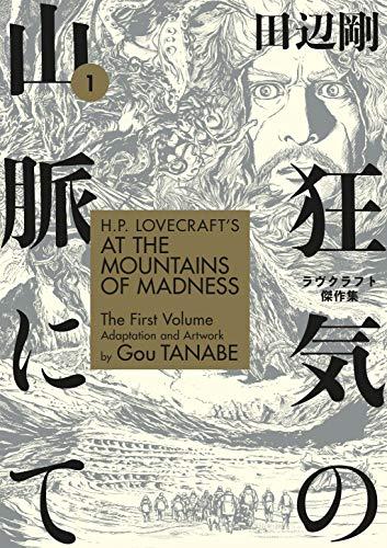 H.P. Lovecrafts At the Mountains of Madness Volume 1 (Manga) [Tanabe, Gou] (Tapa Blanda)