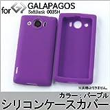 GALAPAGOS  003SH ソフトシリコンケース パープル ガラパゴス シャープ