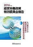 経営労働政策特別委員会報告〈2016年版〉