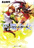 円環少女    (8)裏切りの天秤 (角川スニーカー文庫 153-10)