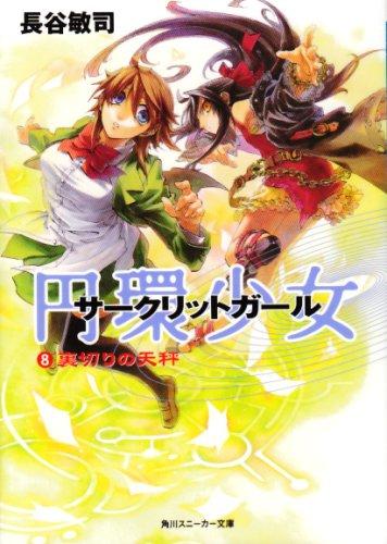 円環少女    (8)裏切りの天秤 (角川スニーカー文庫)