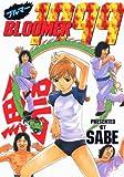 ブルマー1999 (WANI MAGAZINE COMICS SPECIAL)