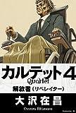 カルテット4 解放者(リベレイター) (角川書店単行本)